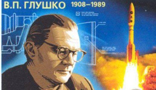 एक बार फिर वी.पी. Glushko