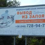"""Pays 404. En tant que """"revue militaire"""", des citoyens d'Odessa menacés par des tribunaux"""