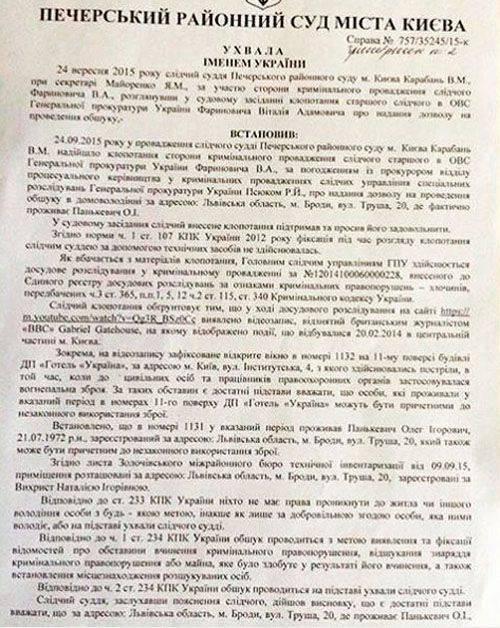 Les «Svobodovites» de Tyagnibok subissent des perquisitions présumées d'implication dans des exécutions sur le Maidan et les événements d'août 31
