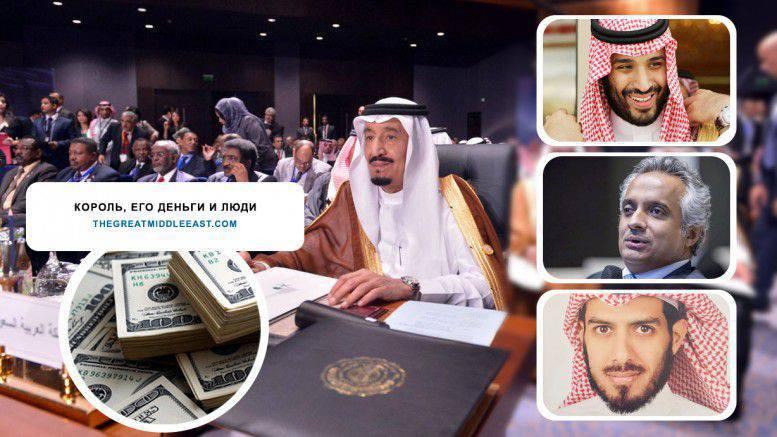 Il re, i suoi soldi e la sua gente