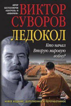 Viktor Suvorov는 왜 그렇게 인기가 있었습니까?