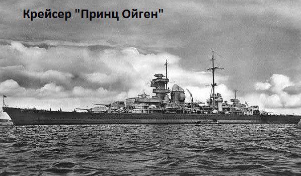 독일 함대를 분할하는 법. 2 부