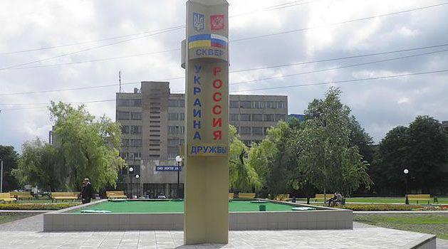 Em Kharkov, demoliu a estela de amizade entre a Ucrânia e a Rússia