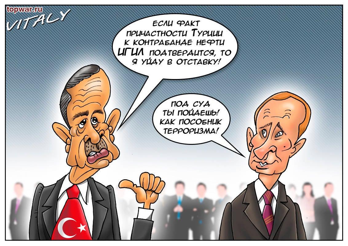 Эрдоган: уйду в отставку, если докажут, что Турция покупала нефть у ИГ