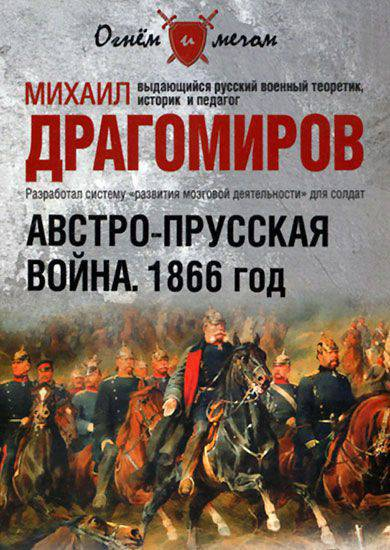 To the 185 anniversary of the birth of M.I. Dragomirov 8 (20) .11. 1830 – 15 (28). Xnumx