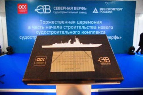 近代的な造船所がSevernaya Verfの領土に建設されます