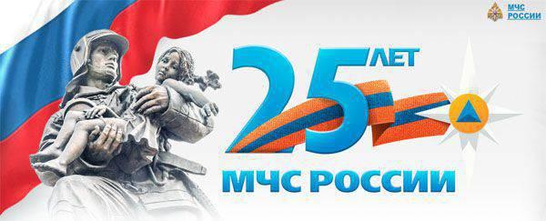 Journée du sauveteur de Russie et anniversaire du ministère des Situations d'urgence