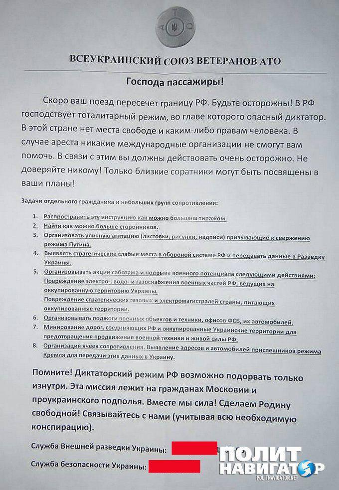 우크라이나 방송국에서는 러시아 연방으로 향하는 열차의 승객들이 테러 활동을 요구하는 전단지를 전달하고 있습니다.