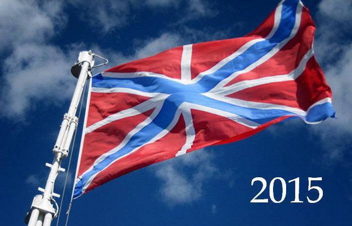 रूसी नौसेना के लिए 2015 वर्ष के परिणाम: खुशियाँ और दुख
