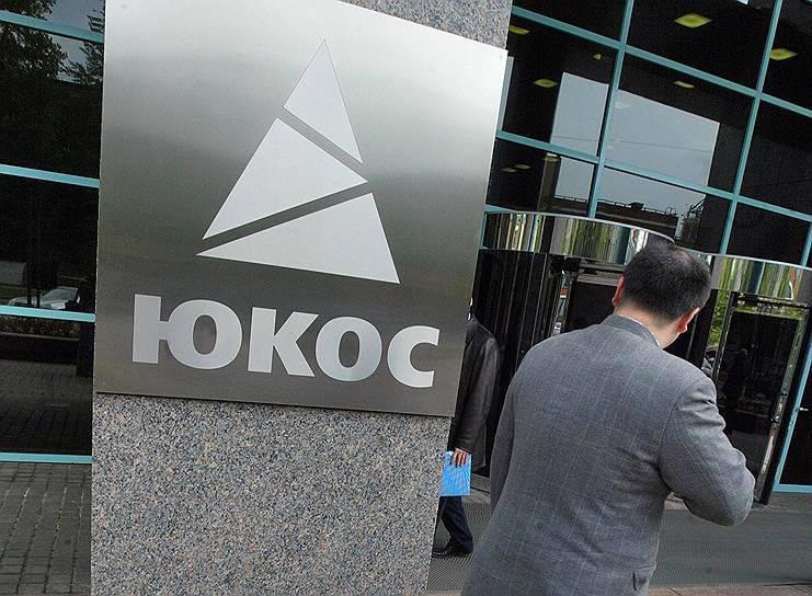 Un tribunal suédois dans l'affaire Yukos s'est prononcé en faveur de la Fédération de Russie