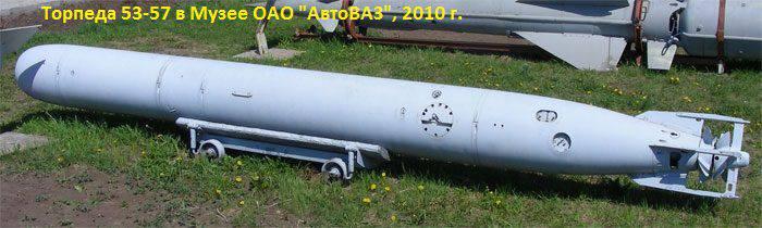 ソビエトインゴリン魚雷53-57