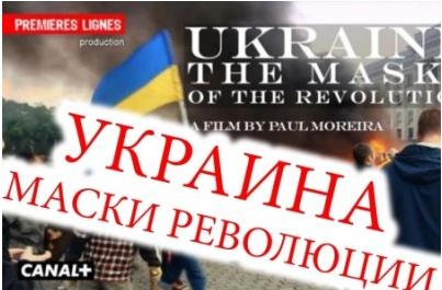 Máscaras de la revolución ucraniana. ¿Oirá Europa la voz solitaria de un hombre?