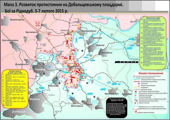 """武装部队总参谋部发表了关于Debaltsevsky大锅事件的报告:""""乌克兰军队阻止了俄罗斯武装部队,向哈尔科夫进发"""""""