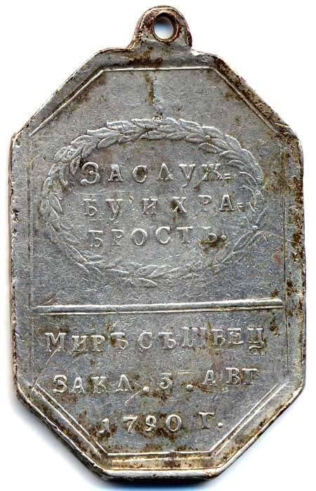 For bravery on the waters of Finnish. medals of the Russian-Swedish war 1788 – 1790