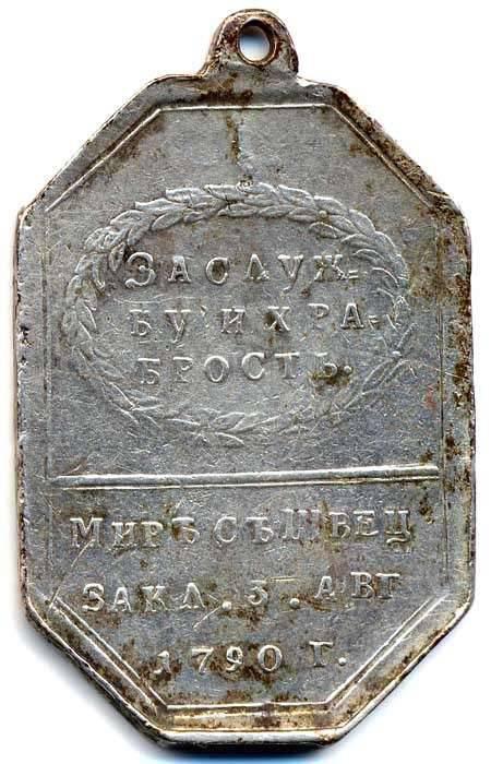 Por la valentía en las aguas de finés. Medallas de la guerra ruso-sueca 1788 - 1790