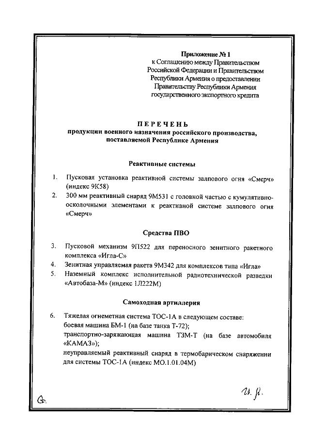 モスクワはロシアの武器の購入のためにエレバンに融資を割り当てました
