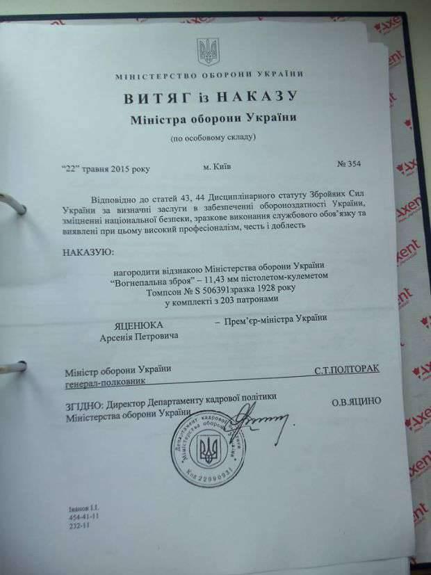 """人们知道在2015中授予Yatsenyuk g""""歹徒最喜欢的武器"""""""