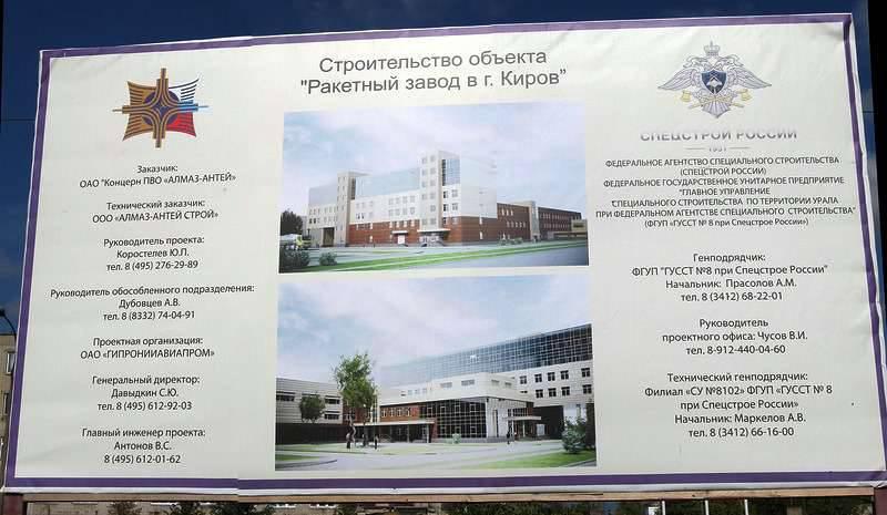 In Kirov wurde eine neue Produktion des Almaz-Antey-Konzerns eröffnet