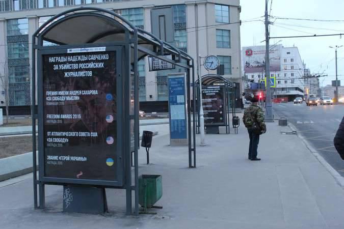 Media: Manifesti con un elenco dei premi N. Savchenko di Kiev, Bruxelles e Washington sono apparsi alle fermate dei trasporti pubblici di Mosca