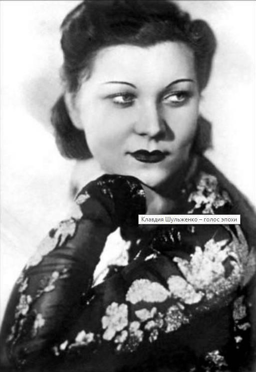 Claudia Shulzhenko. Era da voz