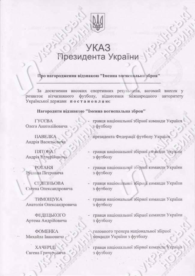 ओह खेल, तुम दुनिया हो ... पोरोशेंको ने गुप्त रूप से यूक्रेनी फुटबॉल खिलाड़ियों को आग्नेयास्त्रों से सम्मानित किया
