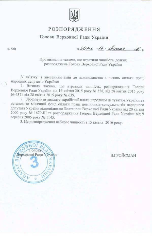 L'ultima decisione di Groysman sul posto di chi parla della Verkhovna Rada dell'Ucraina è diventata nota: aumentare gli stipendi dei deputati tre volte