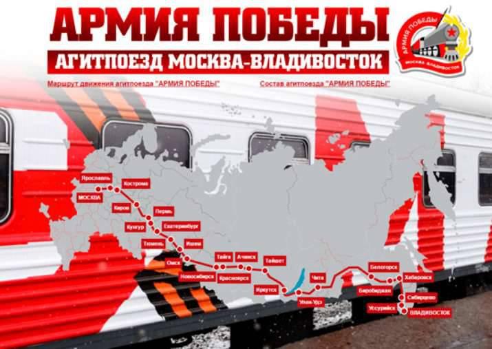 Il treno di propaganda dell'Esercito della Vittoria partì da Mosca per Vladivostok