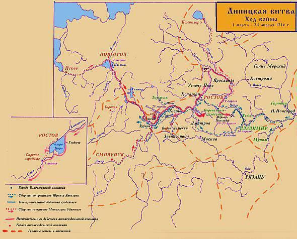 Lipitskaya Schlacht (April 21 1216). Teil von 1