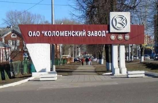 """I motori di produzione dello stabilimento di Kolomna saranno installati entro la fine di maggio sulla corvetta """"Gremyashchy"""" in costruzione"""