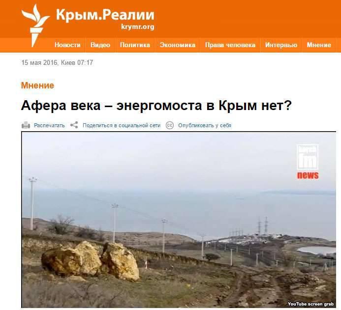 """Spectacle de propagande. Comment le site """"Crimée. Réalités"""" a couvert la construction du pont énergétique de Crimée"""