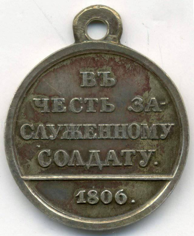 As primeiras medalhas russas das guerras napoleônicas