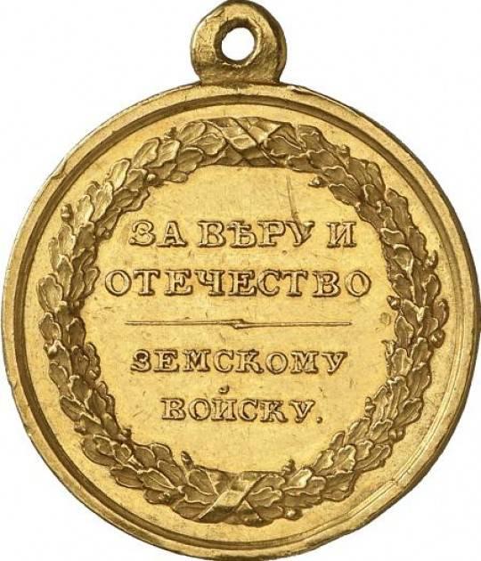 Первые русские медали Наполеоновских войн