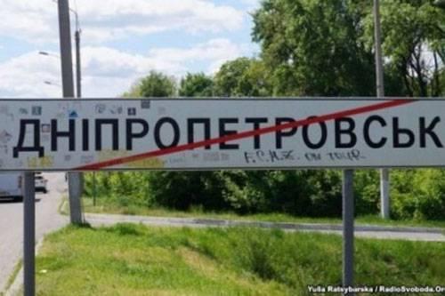 Die ukrainischen Abgeordneten wurden in Dnipropetrowsk umbenannt