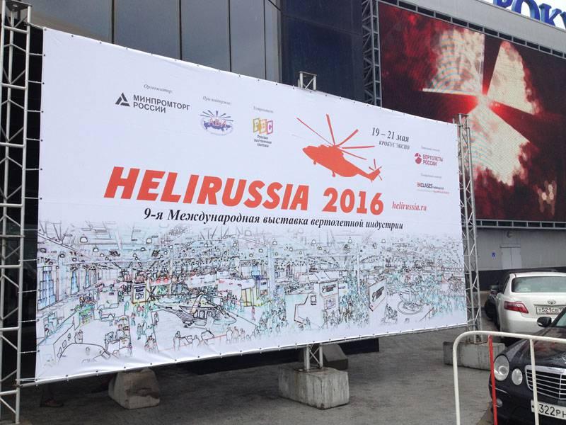 Über die Ausstellung der Hubschrauberindustrie HeliRussia-2016