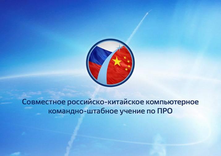 러시아 - 중국 최초의 탄도 미사일 방어 컴퓨터 훈련이 모스크바에서 끝남