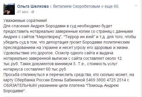 Andrei Warts와 러시아 법정의 추방에 대하여