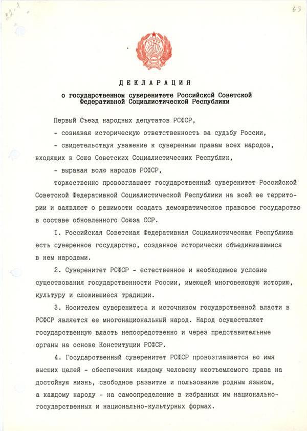 12六月 - 俄罗斯日。 一个假期,一个反映的理由