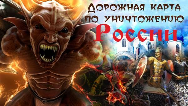 """""""Roadmap"""" per la distruzione della Russia. Parte I"""