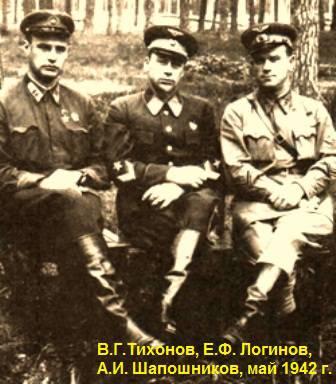 Фронтовое небо маршала Е.Ф. Логинова
