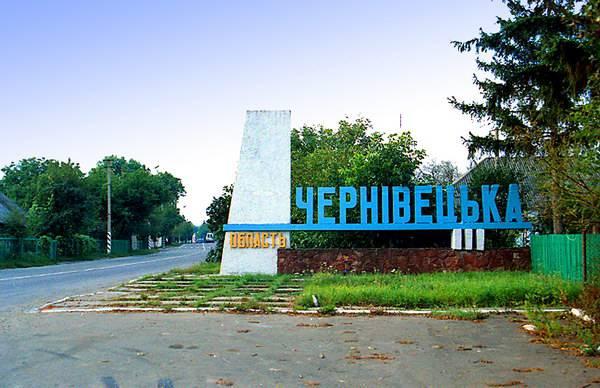 Румыны украинской Буковины требуют от Порошенко предоставить им территориальную автономию