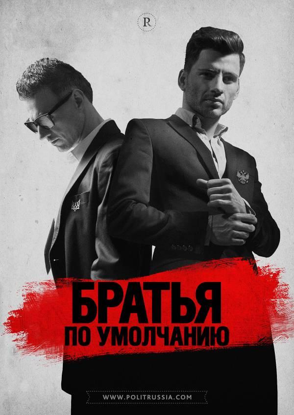 Русские и украинцы: станем ли мы снова братьями