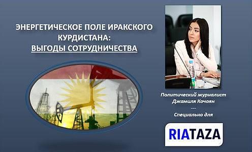 Энергетическое поле Иракского Курдистана: политэкономические преимущества. Часть 2