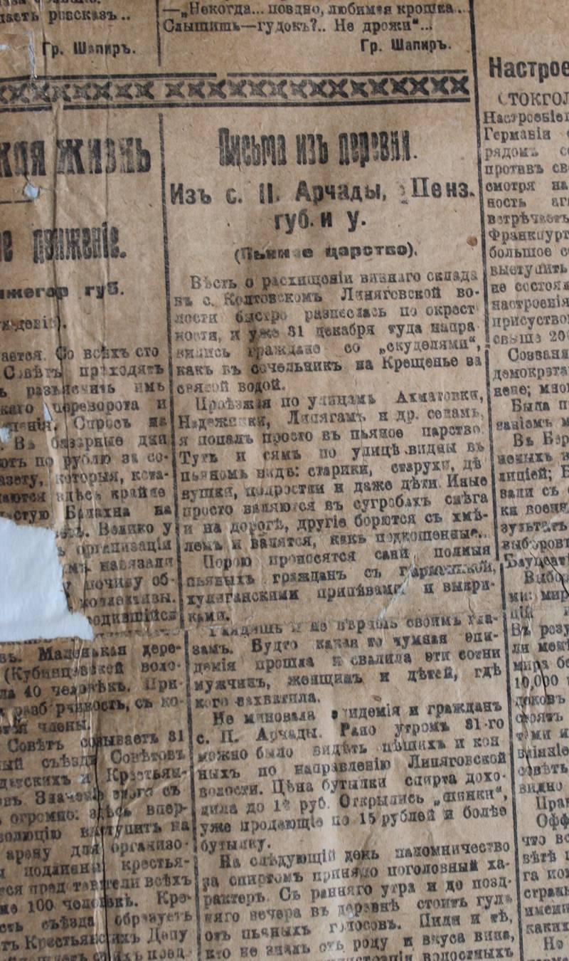 Наркомания в России в 20-30 годы ХХ века