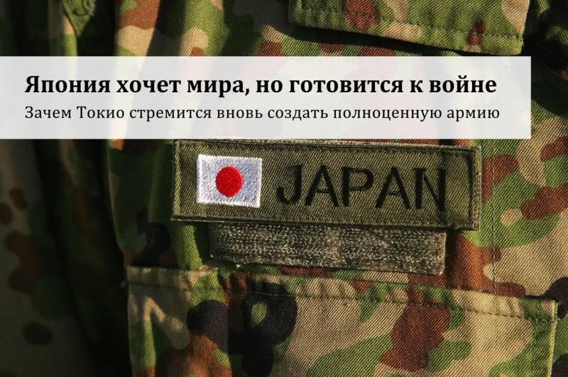 Япония хочет мира, но готовится к войне