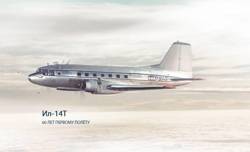 60 лет с момента первого полета транспортного Ил-14Т