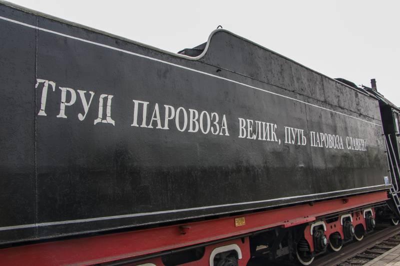 Наша память. Мощь и величие паровоза