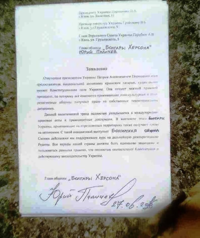 Болгарская диаспора потребовала от Порошенко автономии
