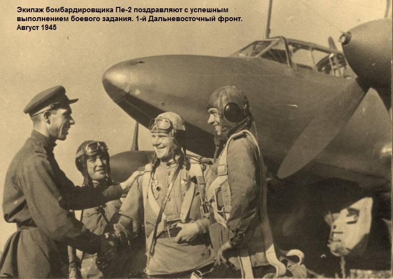 Особенности боевого применения советской авиации в Маньчжурской операции