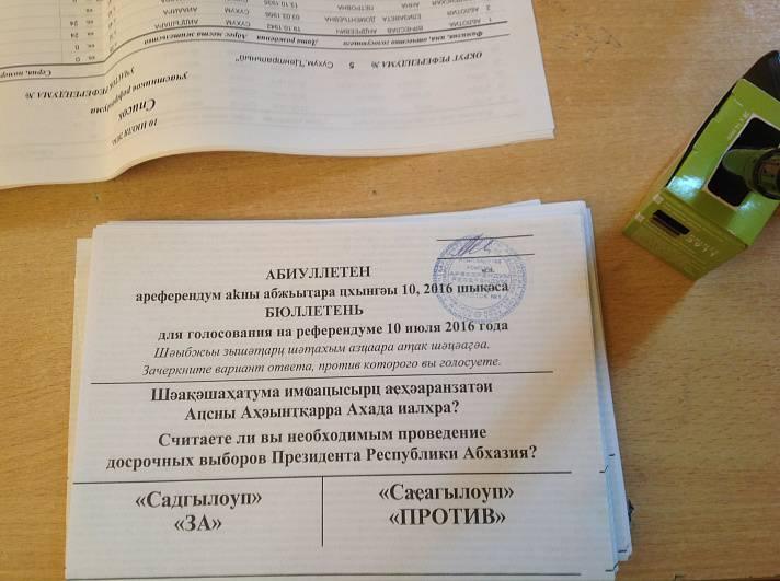 Явка на референдуме в Абхазии составила всего 1,23%