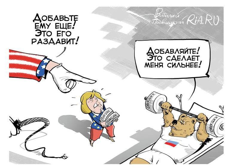 Санкции укрепили Россию, а Запад добился лишь морального превосходства